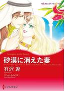 漫画家 有沢遼 セット(ハーレクインコミックス)