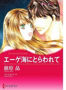 漫画家 藤原晶セット(ハーレクインコミックス)