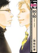 50×50(ビーボーイコミックス)