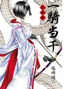 一騎当千(23)(Gum comics)