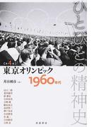 ひとびとの精神史 第4巻 東京オリンピック