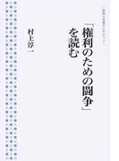 「権利のための闘争」を読む (岩波人文書セレクション)