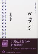 ヴェブレン (岩波人文書セレクション)