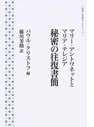 マリー・アントワネットとマリア・テレジア秘密の往復書簡 (岩波人文書セレクション)