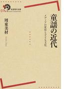 童謡の近代 メディアの変容と子ども文化 (岩波現代全書)