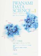 岩波データサイエンス Vol.1 〈特集〉ベイズ推論とMCMCのフリーソフト