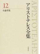 アリストテレス全集 12 小論考集