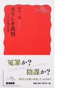 ガリレオ裁判 400年後の真実 (岩波新書 新赤版)(岩波新書 新赤版)