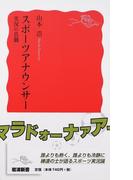 スポーツアナウンサー 実況の真髄 (岩波新書 新赤版)(岩波新書 新赤版)