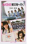 AKB48、被災地へ行く (岩波ジュニア新書)(岩波ジュニア新書)