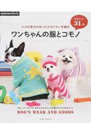 ワンちゃんの服とコモノ 小さな愛犬のあったかカンタン手編み かわいい31点