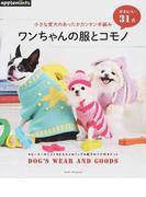ワンちゃんの服とコモノ 小さな愛犬のあったかカンタン手編み かわいい31点 (Asahi Original)