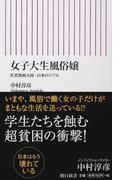 女子大生風俗嬢 若者貧困大国・日本のリアル (朝日新書)(朝日新書)