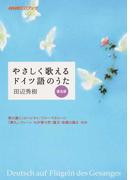やさしく歌えるドイツ語のうた 普及版 (NHK CDブック)
