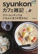syunkonカフェ雑記 クリームシチュウはごはんに合うか否かなど (FUSOSHA MOOK)