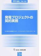 発電プロジェクトの契約実務 (別冊NBL)