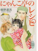 にゃんこ亭のレシピ (講談社X文庫 White heart) 4巻セット(講談社X文庫)