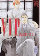 VIPシリーズ (講談社X文庫 White heart) 全10巻完結セット(講談社X文庫)