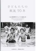 子どもたちの戦後70年 定点観測者としての通信社 写真展
