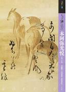 もっと知りたい本阿弥光悦 生涯と作品 (アート・ビギナーズ・コレクション)
