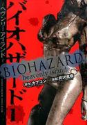 バイオハザード〜ヘブンリーアイランド〜 5巻セット(少年チャンピオン・コミックス エクストラ)