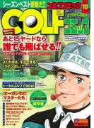 GOLFコミック 2015年10月号