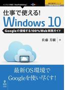 仕事で使える!Windows10 Googleの提唱する100%Web実践ガイド