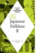 NHK Enjoy Simple English Readers Japanese Folklore II