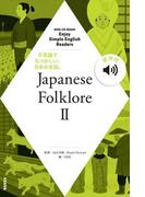 【音声付】NHK Enjoy Simple English Readers Japanese Folklore II