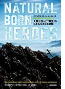 ナチュラル・ボーン・ヒーローズ 人類が失った野生のスキルをめぐる冒険