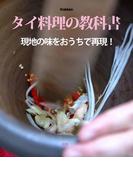 タイ料理の教科書