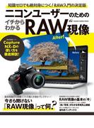 ニコンユーザーのためのイチからわかるRAW現像(Gakken camera mook)