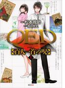 QED 百人一首の呪(上)(KCデラックス)