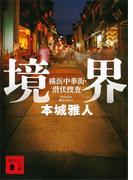 境界 横浜中華街・潜伏捜査(講談社文庫)