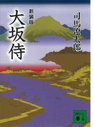 新装版 大坂侍(講談社文庫)