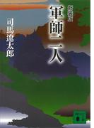 新装版 軍師二人(講談社文庫)