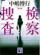 新装版 検察捜査(講談社文庫)
