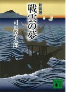 新装版 戦雲の夢(講談社文庫)