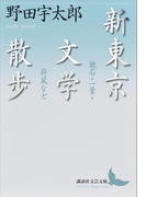 新東京文学散歩 漱石・一葉・荷風など(講談社文芸文庫)