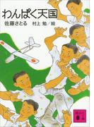 わんぱく天国(講談社文庫)