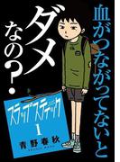 スラップスティック 1(ビッグコミックス)