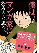 スラップスティック 2(ビッグコミックス)