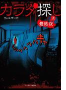 カラダ探し~最終夜~  上(ケータイ小説文庫)