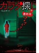 カラダ探し~最終夜~  下(ケータイ小説文庫)