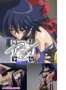 【フルカラー】魔法少女アイ Episode7(e-Color Comic)