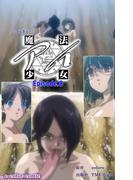 【フルカラー】魔法少女アイ Episode8(e-Color Comic)
