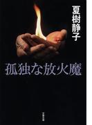 孤独な放火魔(文春文庫)