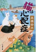 猫は心配症(文春文庫)