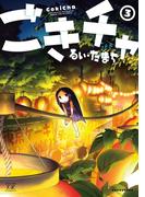 ごきチャ 3巻(まんがタイムKRコミックス)