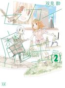 セカイ魔王 2巻(まんがタイムKRコミックス)